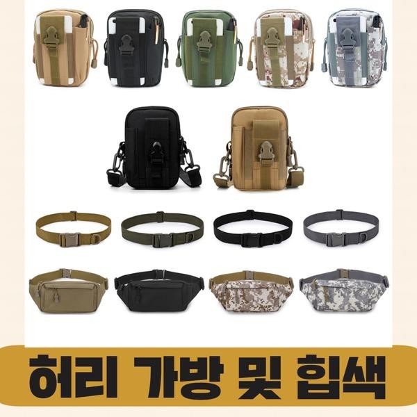벨트파우치 허리가방 가방 힙색 공구가방 헤드랜턴