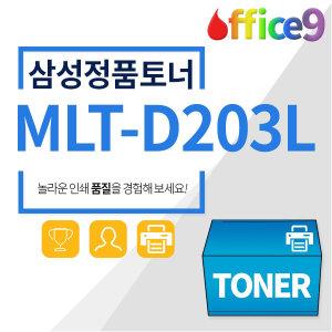 삼성 MLT-D203L 정품토너 SL-M3320/M3820/M4020/M3370