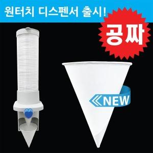 생수컵 2000개/물컵/꼬깔컵/한모금컵/ 할인행사
