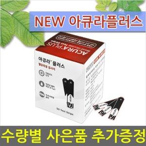 (사은품증정) 아큐라플러스 혈당 측정 시험지 50T