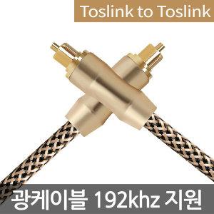 광 케이블 골드 2M 192kHz 출력 입력 오디오 TV PS4
