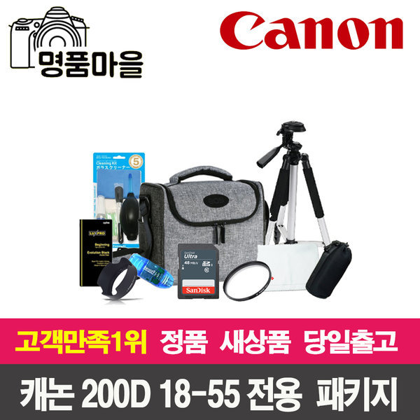 64GB 악세사리 패키지 (200D + 18-55 전용)
