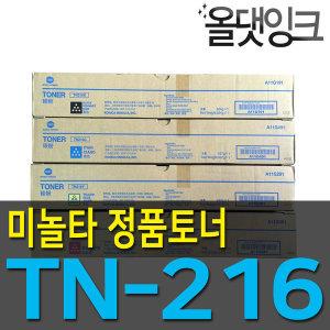 미놀타 정품토너 TN-216 BIZHUB C220 C280 C223시리즈