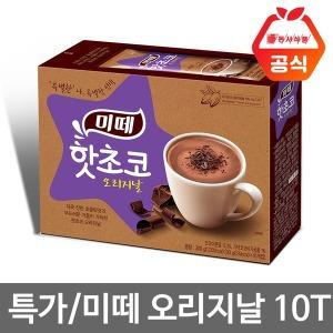 할인특가/미떼 핫초코 오리지날 10T/코코아