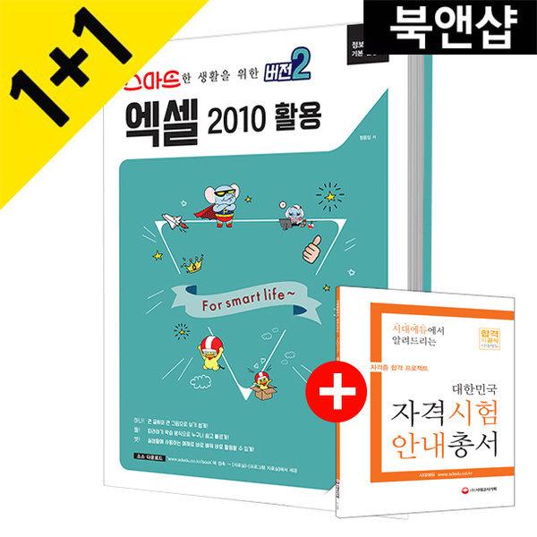 """스마트한 생활을 위한 """"버전2"""" 엑셀 2010 활용"""