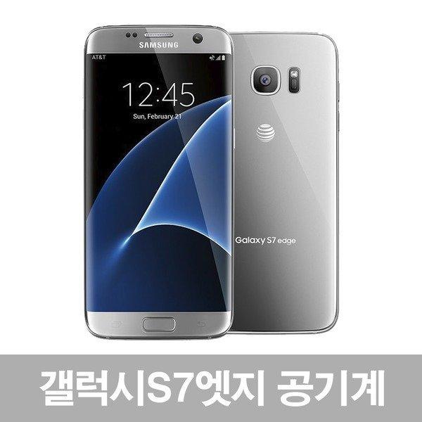 갤럭시S7엣지 공기계 갤럭시A8 중고 중고폰 2018