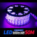 줄네온크리스마스조명/LED원형논네온 50M/보라색