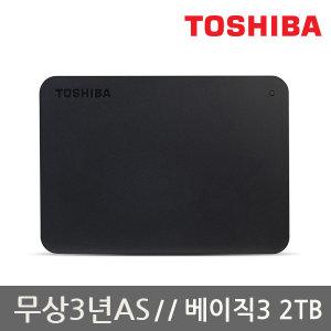 칸비오 베이직3(canvio basics3)2TB 외장하드