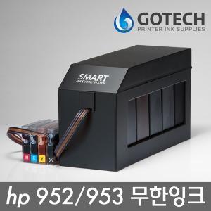 HP952/953/955 무한잉크공급기(칩포함) hp8210/hp8710