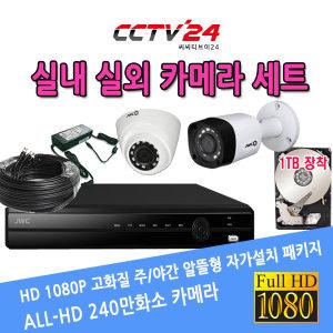 JWC카메라 고화질240만화소 1대 패키지 설치세트