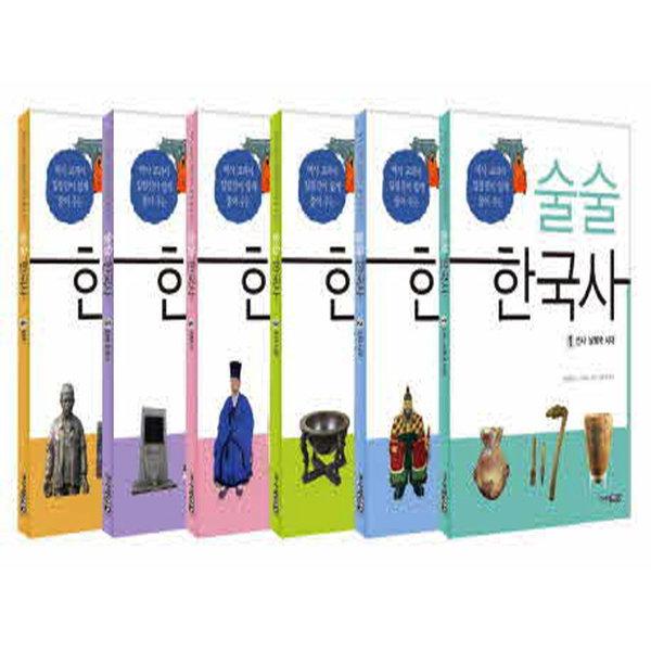 술술 한국사 전 6권세트  주니어김영사   방대광  조민숙  김주희 외