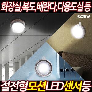 LED5구 센서등 움짐임감지 천장 벽결이 스탠드 LL1365