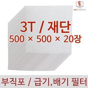 3T - 500 X 500 : 20장 세트 / 부직포 필터 재단