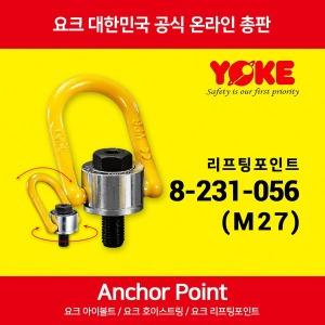 리프팅포인트 요크 8-231-056(M27)