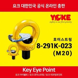 호이스트링 요크 8-291K-023(M20)