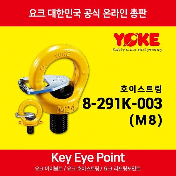 요크 호이스트링 8-291K-003(M8)
