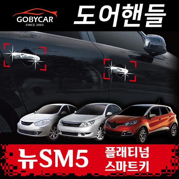 크롬 도어캐치 몰딩 SM5 플래티넘 스마트 9P 2013-2015