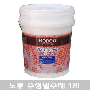 노루 수성발수제18L외벽 적벽돌 콘크리트 시멘트 방수
