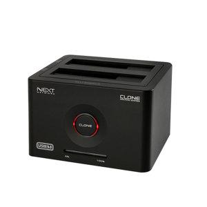 NEXT-852DCU3 USB3.0 2베이 도킹스테이션 CLONE 지원