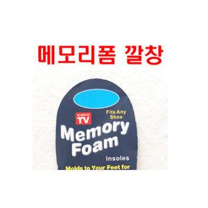 메모리폼 느낌의 깔창/기능성/프리사이즈/일반깔창