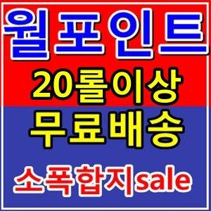 고급소폭합지소폭벽지aa특가 (단색/포인트/장판)