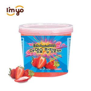 아임요 팝핑보바 딸기 2.2kg 버블티 타피오카펄 과일