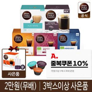 (3+1) 돌체구스토 커피캡슐 47종/중복쿠폰/사은품