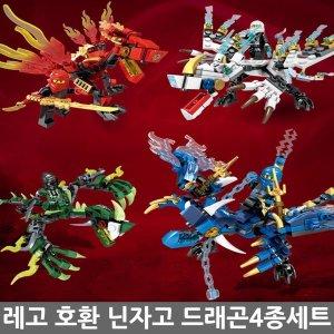레고 호환 닌자고 시리즈 드래곤 4종 세트