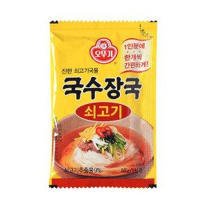 쇠고기 국수장국 (1인분) 50G 10개