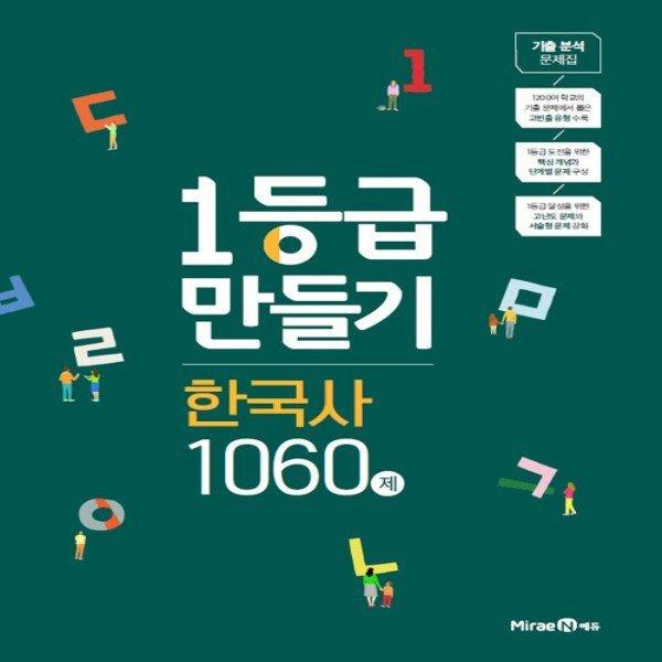 2019년/ 무료배송) 미래엔 1등급 만들기 고등 한국사 1060제 (일등급 만들기/ 최신 개정판)