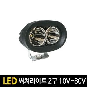 LED 서치라이트 화물차 보조등 라이트 작업등 퀵보드