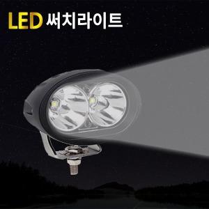 LED 서치라이트 작업등 보조등 바이크등 다용도