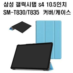 삼성태블릿PC 탭S4 10.5 SM-T830/T835 스마트케이스