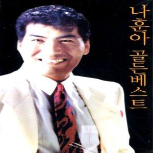 카세트테이프 나훈아 골든 베스트 /TAPE/당일발송/묶음배송 가능