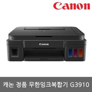 (MS)G3910/무한잉크복합기 포토상품평행사/당일발송