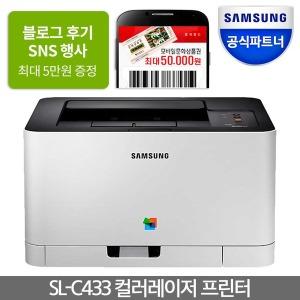 P..SL-C433 삼성컬러레이저프린터기 +5만원상품권증정