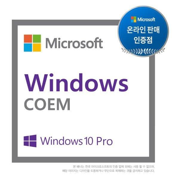 마이크로소프트 Windows 10 Pro DSP 한글 64bit c