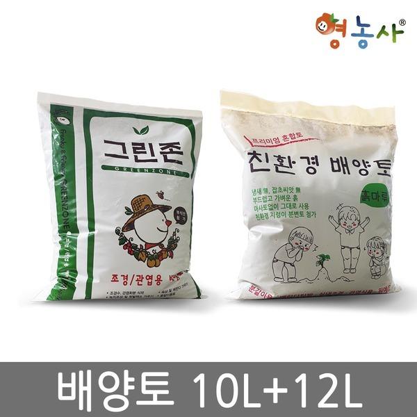 분갈이흙 1+1 유기농퇴비 상토 배양토 마사토 계분 흙