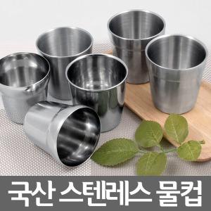 국산 스텐물컵/스텐컵/이중컵/식당컵/업소용컵