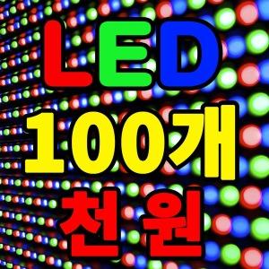 발광다이오드 3파이LED 5파이LED 적외선LED칩LED