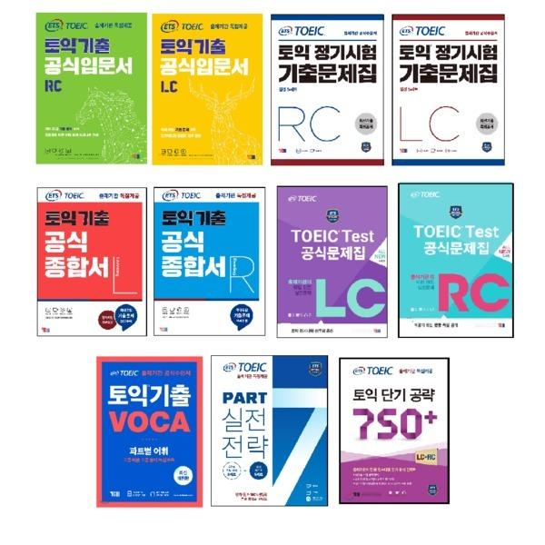 2019 YBM ETS 토익 RC LC 시리즈(정기시험 기출문제집 1000/ 공식/ 입문/ 실전/ 종합) (선택) : TOEIC