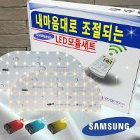 삼성 LED모듈 리모컨 조색 조광 밝기조절 LED리폼