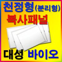 천장형 전기복사패널 화장실 동파방지 300w-0.5평