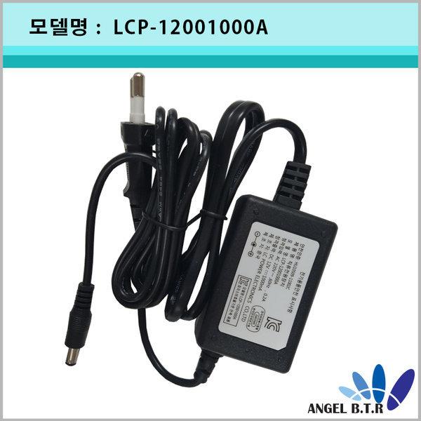 LCP-1200100A/12V1A//cctv/가정용/일체형아답터