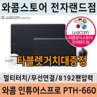 와콤 PTH-660 타블렛/전자랜드점/전용거치대증정
