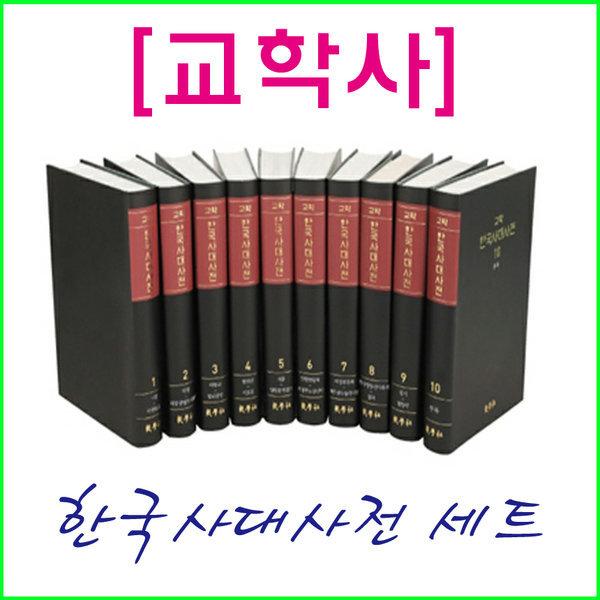 2019년/교학사/한국사대사전 세트 전10권/정품/새책/교학 한국사대사전 세트/K9