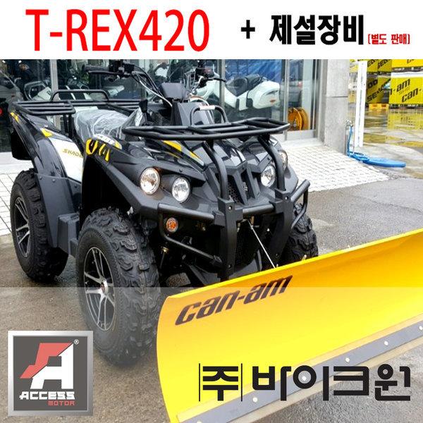 제설ATV 제설오토바이 티렉스420 제설차  제설장비별매
