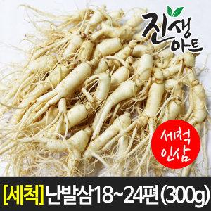 국산 가정용/수삼/인삼/오쿠용 난발삼 (300g) 세척함