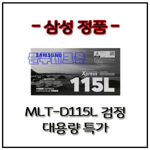 삼성 정품 MLT-D115L 신형박스 특가 MLT D115L