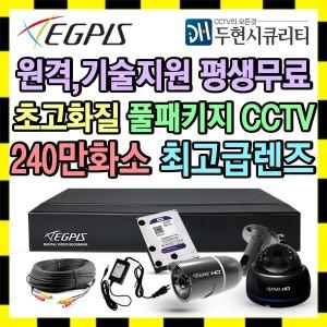이지피스 240만 가정용CCTV 감시카메라 최고급 세트